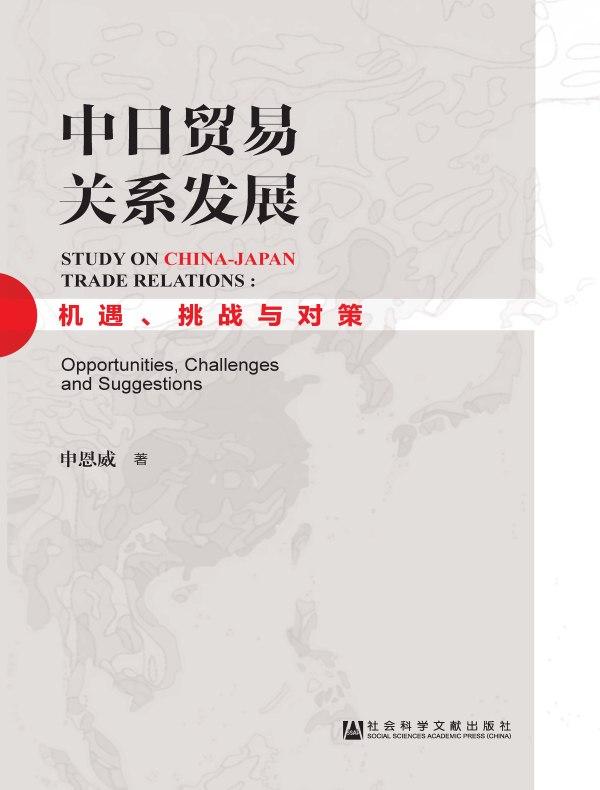 中日贸易关系发展:机遇、挑战与对策