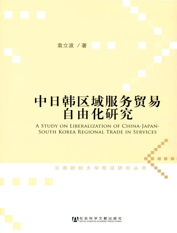 中日韩区域服务贸易自由化研究(云南财经大学前沿研究丛书)
