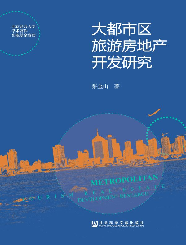 大都市区旅游房地产开发研究