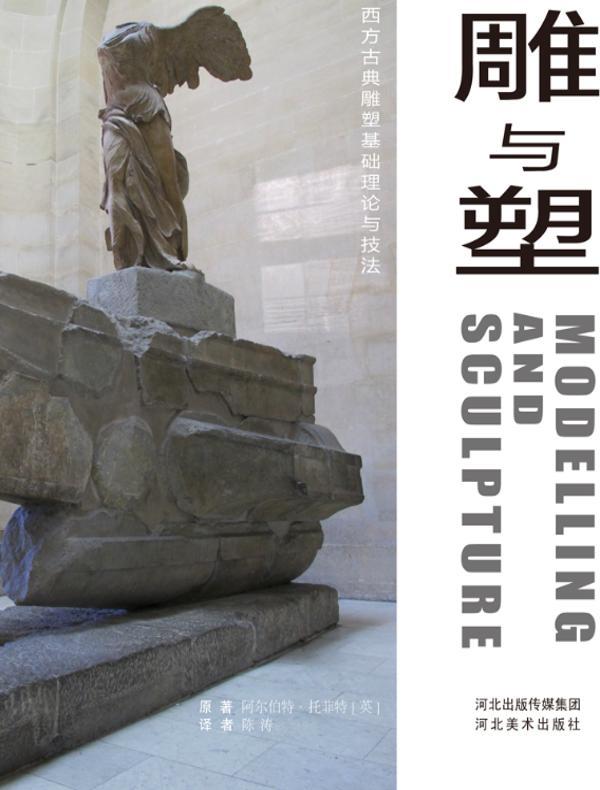 雕与塑:西方古典雕塑基础理论与技法