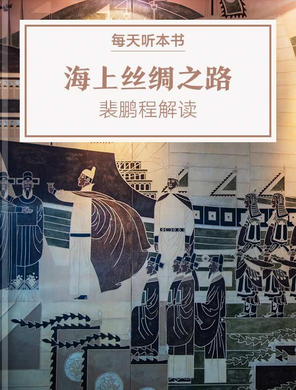 《海上丝绸之路》| 裴鹏程解读