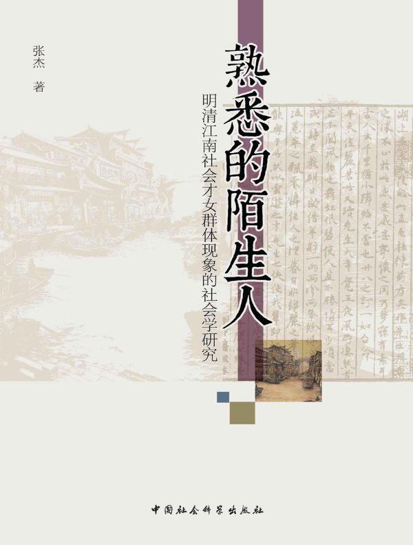 熟悉的陌生人:明清江南社会才女群体现象的社会学研究