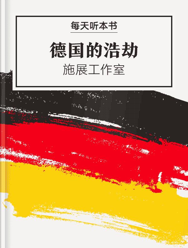 《德国的浩劫》 | 施展工作室解读
