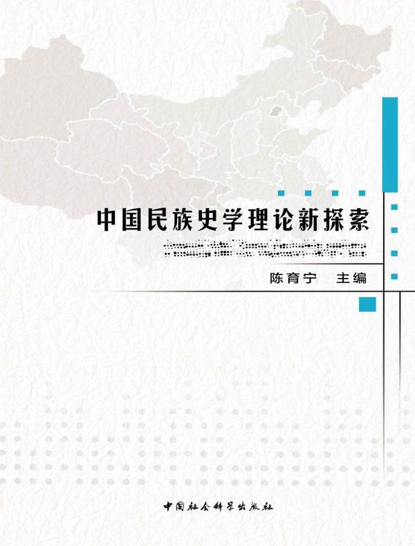 中国民族史学理论新探索