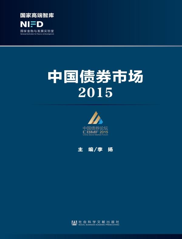 中国债券市场(2015)