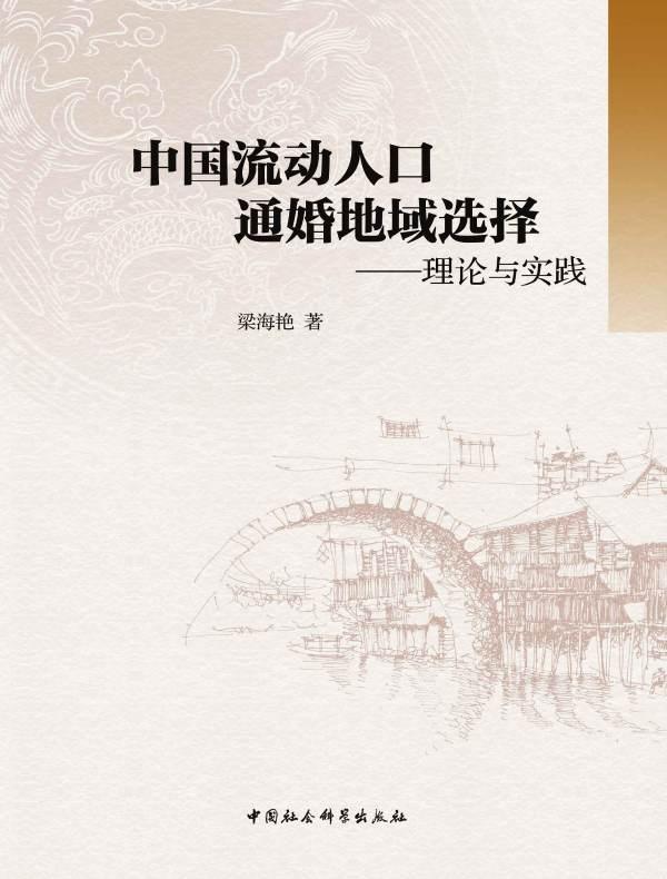 中国流动人口通婚地域选择:理论与实践