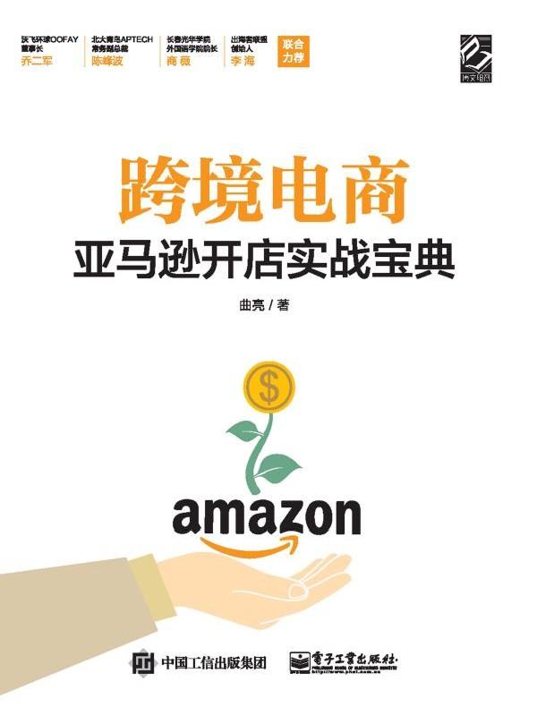 跨境电商亚马逊开店实战宝典
