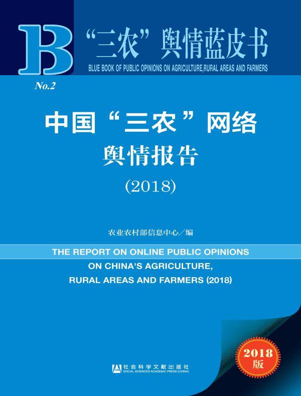 """中国""""三农""""网络舆情报告(2018)(""""三农""""舆情蓝皮书)"""