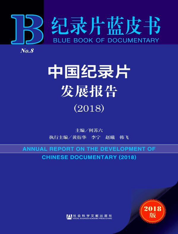 中国纪录片发展报告(2018)(纪录片蓝皮书)