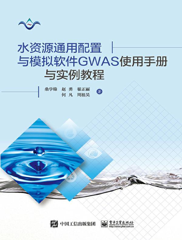 水资源通用配置与模拟软件GWAS使用手册与实例教程