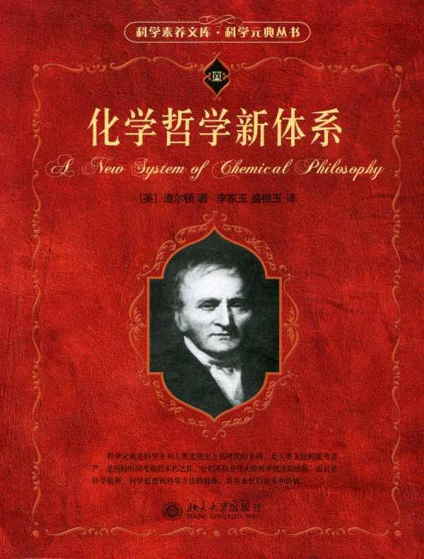 化学哲学新体系(科学元典丛书)