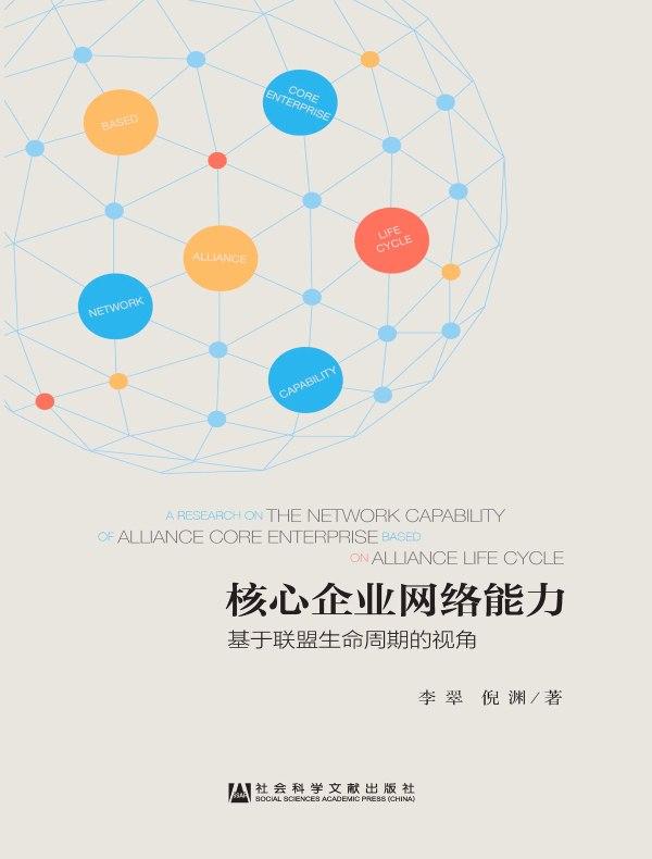 核心企业网络能力:基于联盟生命周期的视角