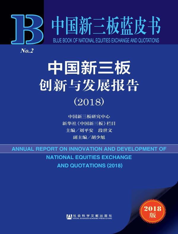 中国新三板创新与发展报告(2018)(中国新三板蓝皮书)