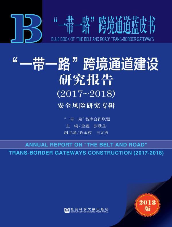 """""""一带一路""""跨境通道建设研究报告(2017~2018):安全风险研究专辑(""""一带一路""""跨境通道蓝皮书)"""