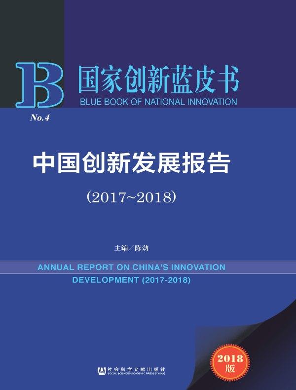 中国创新发展报告(2017~2018)(国家创新蓝皮书)