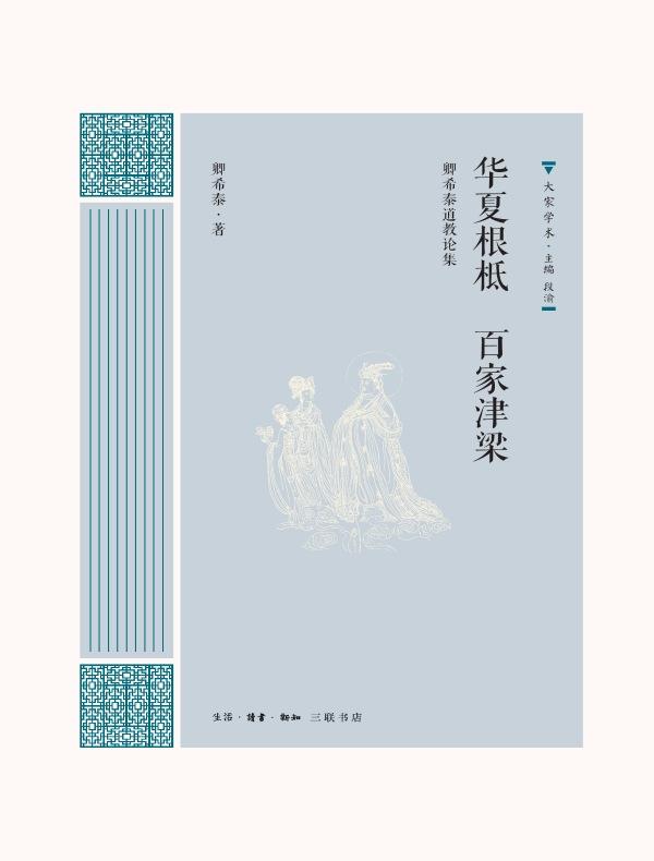 华夏根柢 百家津梁:卿希泰道教论集