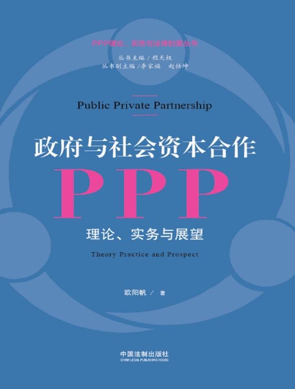 政府与社会资本合作(PPP):理论、实务与展望
