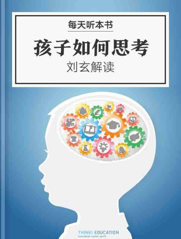 《孩子如何思考》| 刘玄解读