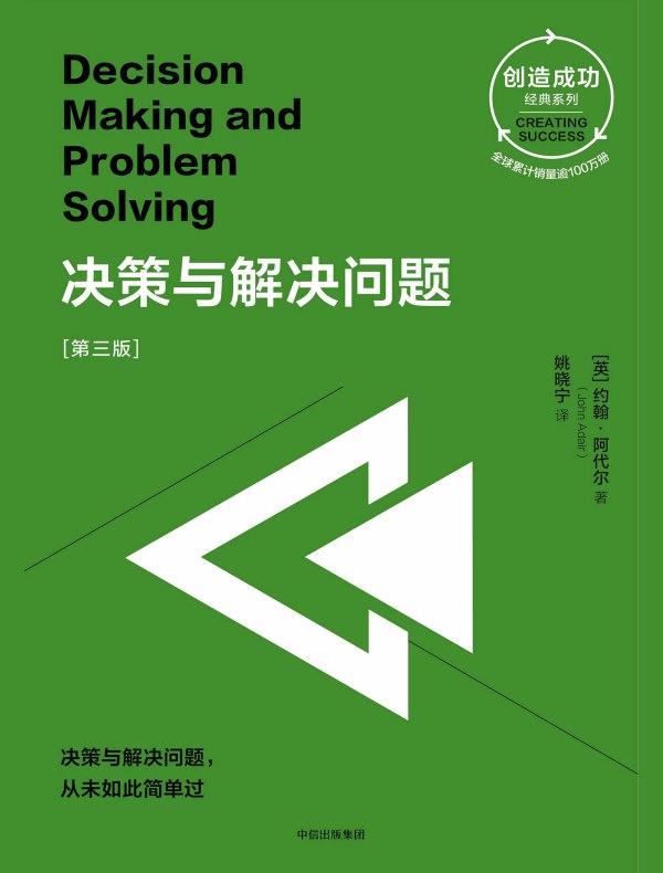决策与解决问题(第三版)