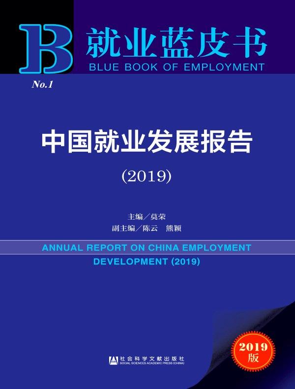 中国就业发展报告(2019)(就业蓝皮书)