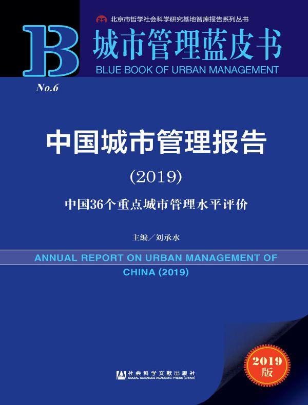 中国城市管理报告(2019):中国36个重点城市管理水平评价(城市管理蓝皮书)