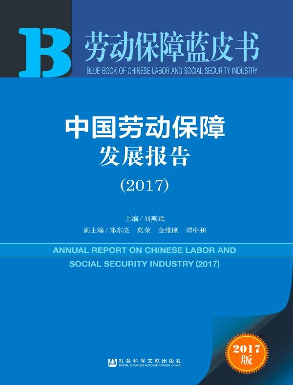 中国劳动保障发展报告(2017)(劳动保障蓝皮书)