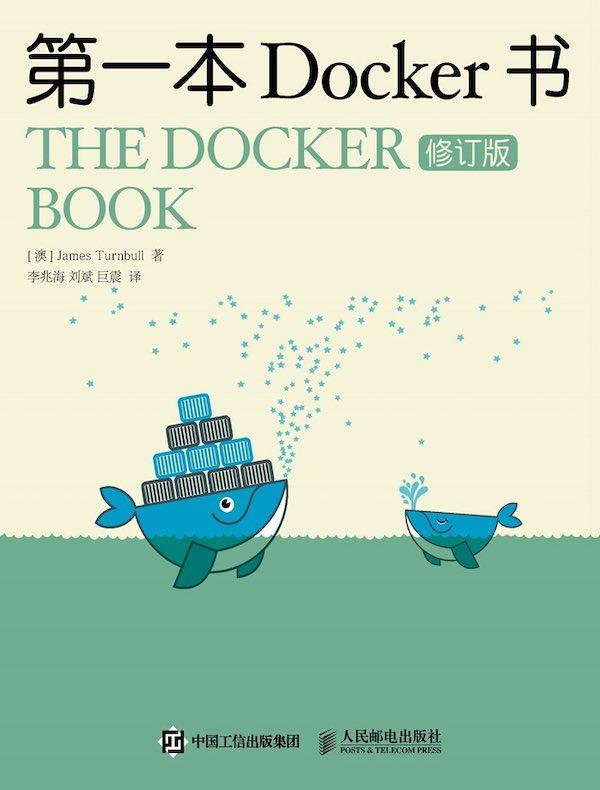 第一本Docker书(修订版)
