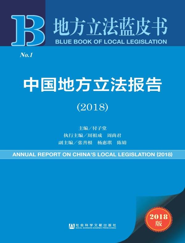 中国地方立法报告(2018)(地方法治蓝皮书)