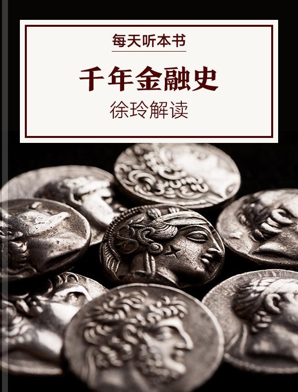 《千年金融史》| 徐玲解读