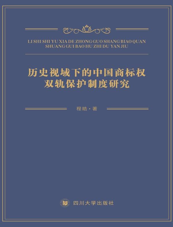 历史视域下的中国商标权双轨保护制度研究