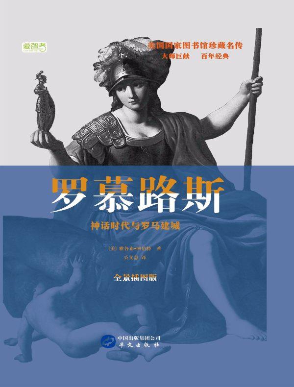 罗慕路斯:神话时代与罗马建城