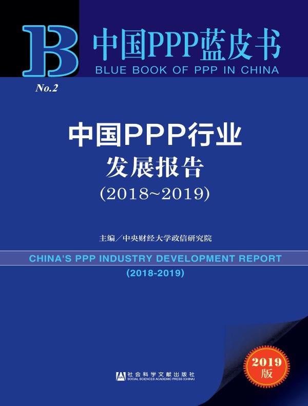 中国PPP行业发展报告(2018~2019)(中国PPP蓝皮书)