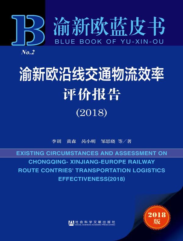渝新欧沿线交通物流效率评价报告(2018)(渝新欧蓝皮书)