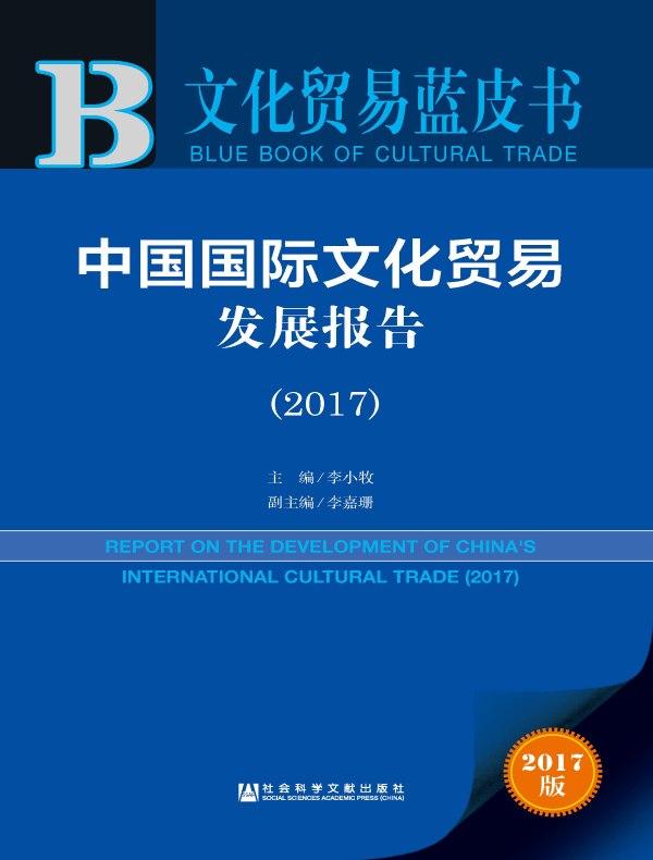 中国国际文化贸易发展报告(2017)(文化贸易蓝皮书)