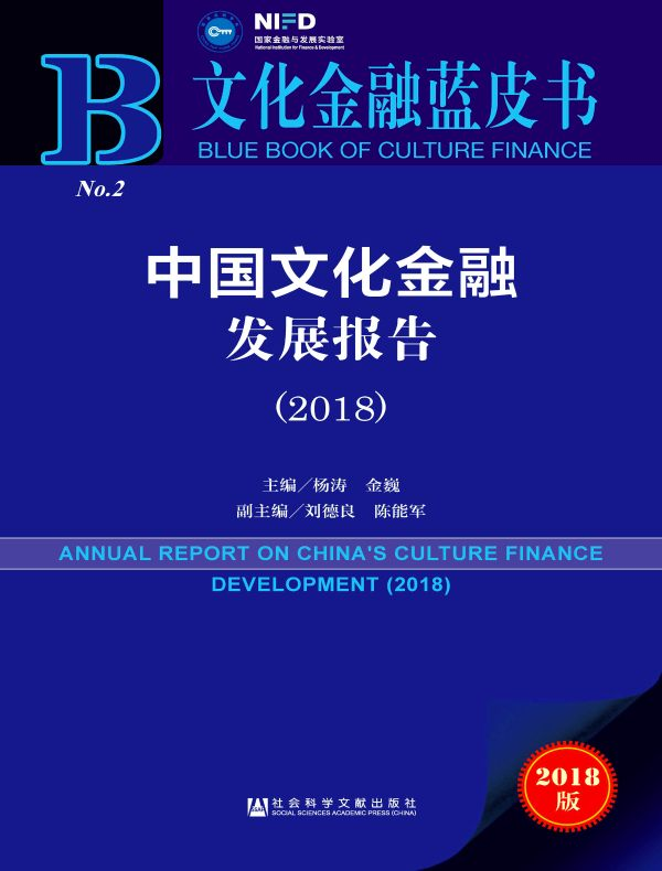 中国文化金融发展报告(2018)(文化金融蓝皮书)