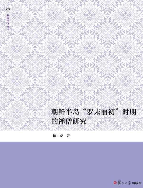 """朝鲜半岛""""罗末丽初""""时期的禅僧研究"""