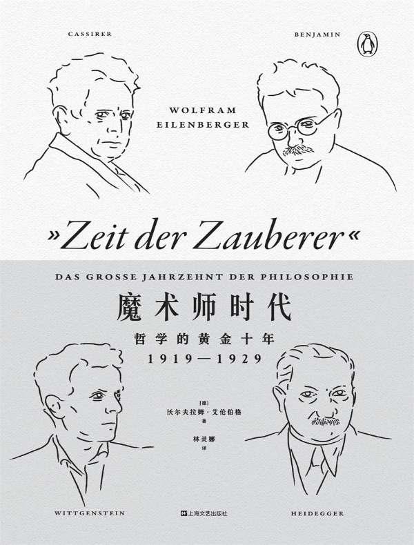 魔术师时代:哲学的黄金十年(1919-1929)