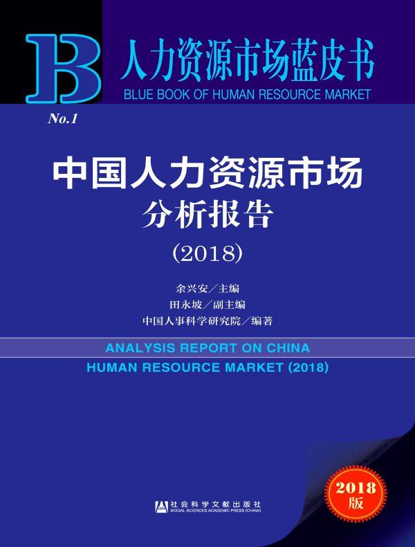 中国人力资源市场分析报告(2018)(人力资源市场蓝皮书)