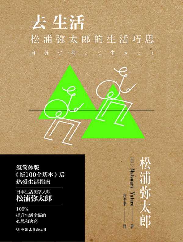 去生活:松浦弥太郎的生活巧思