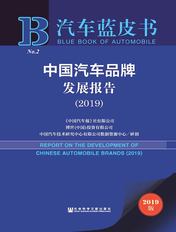 中国汽车品牌发展报告(2019)(汽车蓝皮书)