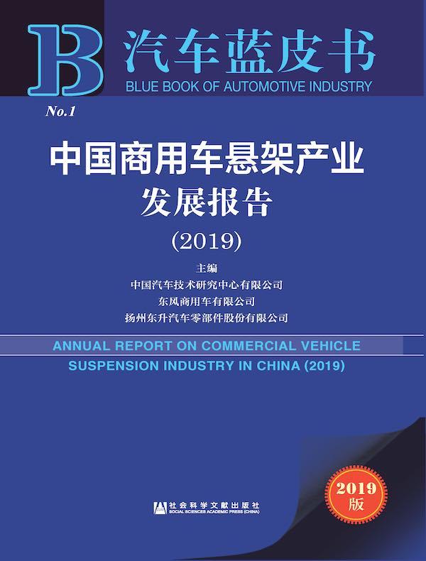 中国商用车悬架产业发展报告(2019)(汽车蓝皮书)
