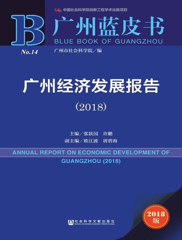 广州经济发展报告(2018)(广州蓝皮书)