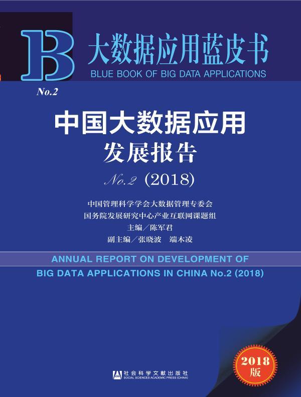 中国大数据应用发展报告(No.2·2018)(大数据应用蓝皮书)