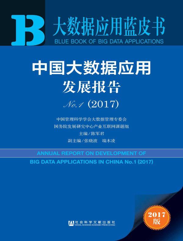 中国大数据应用发展报告(No.1·2017)(大数据应用蓝皮书)