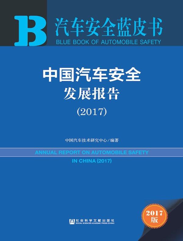 中国汽车安全发展报告(2017)(汽车安全蓝皮书)