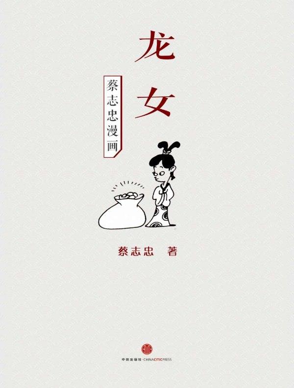蔡志忠漫画·龙女