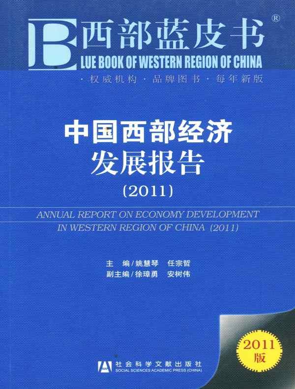 西部蓝皮书:中国西部经济发展报告(2011)