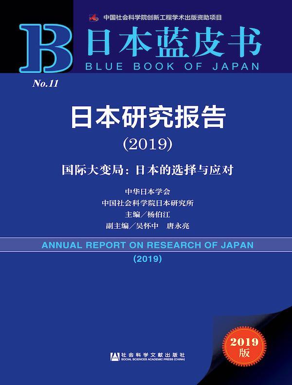 日本研究报告(2019)国际大变局:日本的选择与应对(日本蓝皮书)