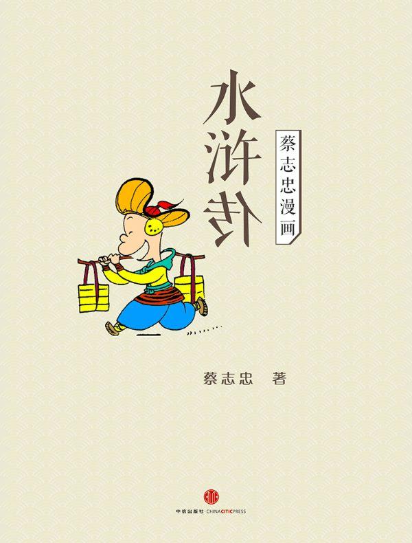蔡志忠漫画·水浒传