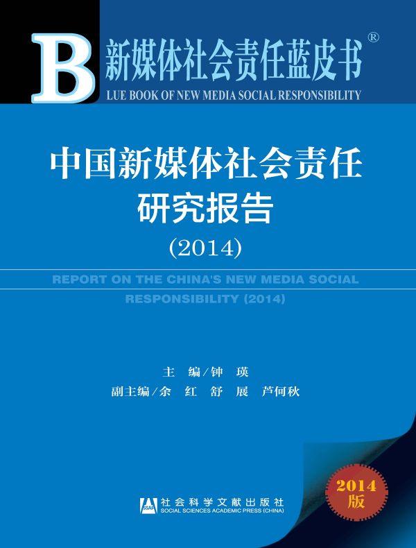 中国新媒体社会责任研究报告(2014)(新媒体社会责任蓝皮书)